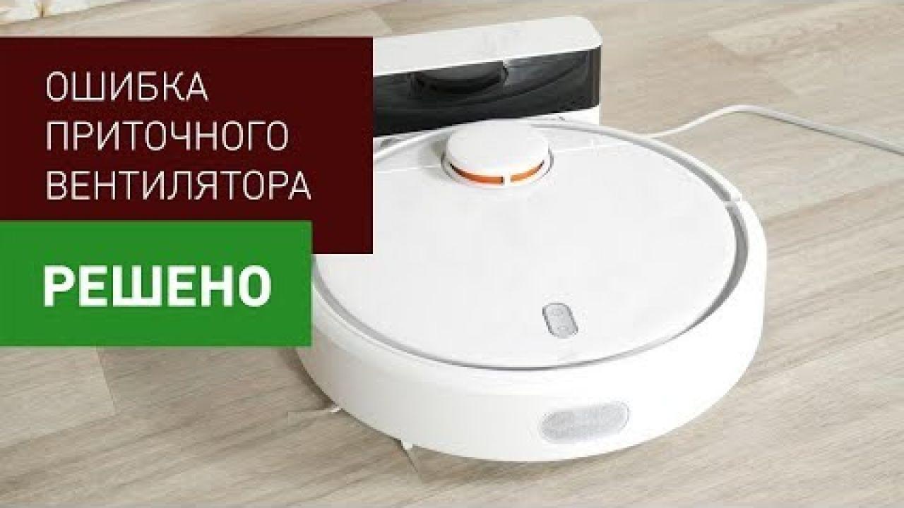 XIAOMI Mi Robot Vacuum Cleaner. Ошибка приточного вентилятора.