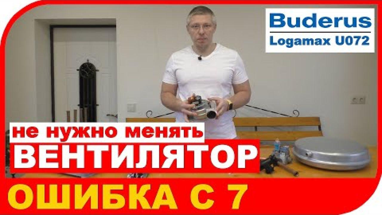 Не работает вентилятор на котле Будерус Логамакс U072 ошибка C7