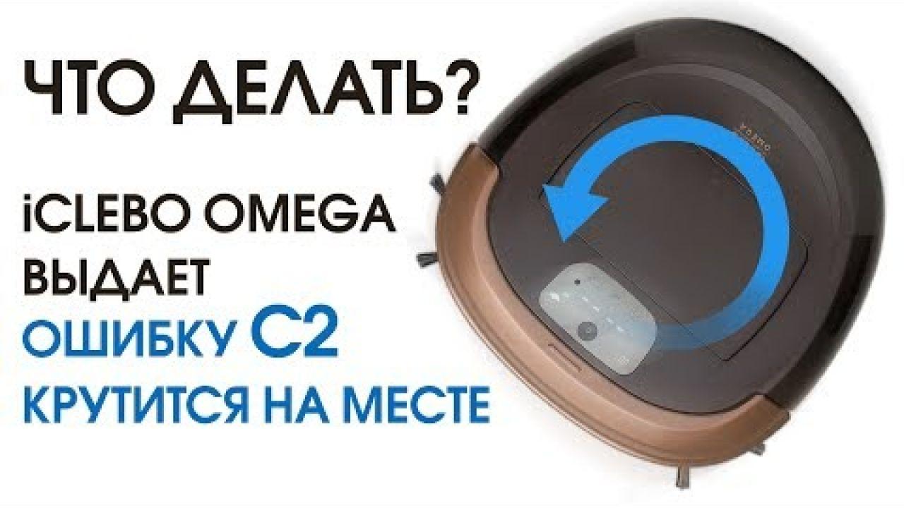 iClebo Omega - Решение проблемы кручения на месте и лечение ошибка C2