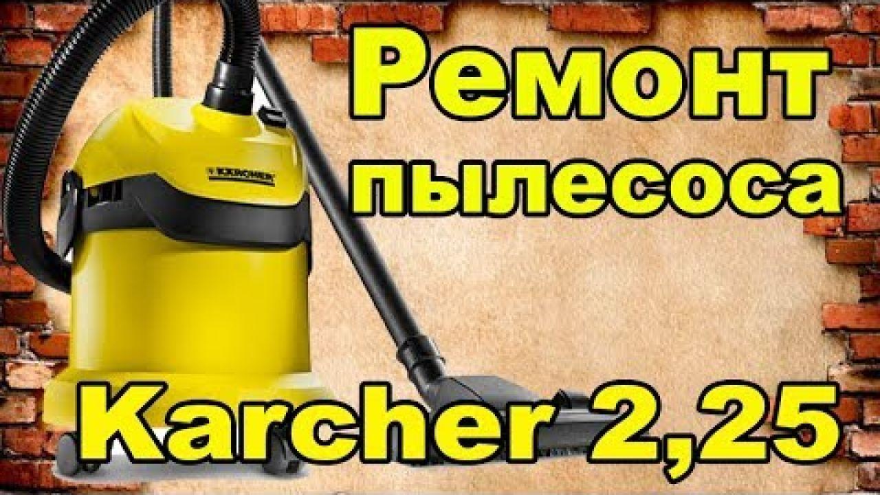 Ремонт пылесоса Karcher 2.25 - сильно шумит и вибрирует