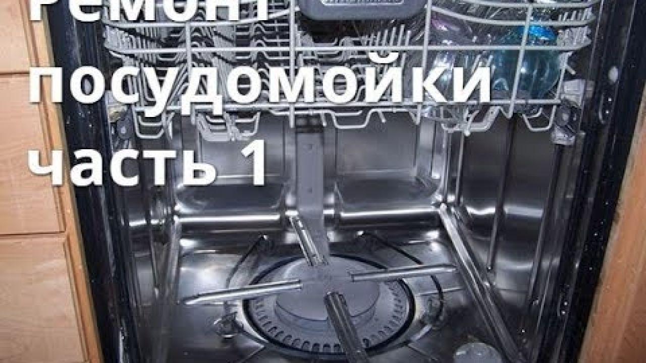 Замена блока питания посудомоечной машины Hansa